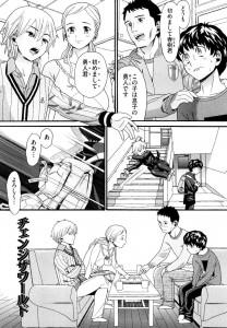 【エロ漫画】テクニシャンなショタが父親と付き合ってる同級生の母親とおねショタNTRセックスしてるンゴwww【ハッチ エロ同人誌】