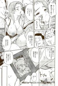 【エロ漫画】保険販売員の巨乳熟女が契約をとるために顧客のチンポをフェラチオ奉仕していた。【MGジョー エロ同人誌】