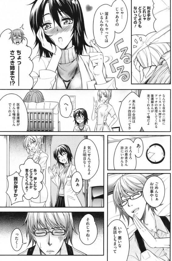 【エロ漫画】幼馴染にナースコールで呼び出された女子がナースコスしてセックスさせてあげちゃうwww【SYU エロ同人誌】 (3)