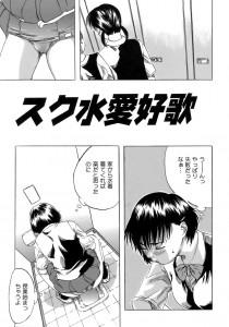 【エロ漫画】下着代わりにスクール水着を着て学校に行ったJKが先生に中出しレイプ陵辱されちゃったw【MARUTA エロ同人誌】