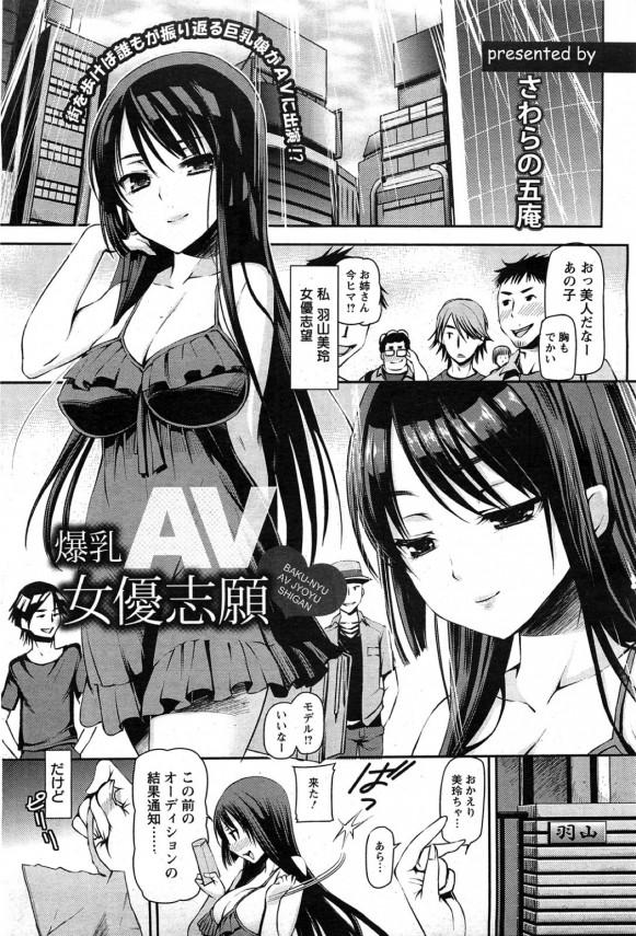 【エロ漫画】爆乳お姉さんがAVデビューしてどエロイセックスしてるぞwww【無料 エロ同人誌】 (5)