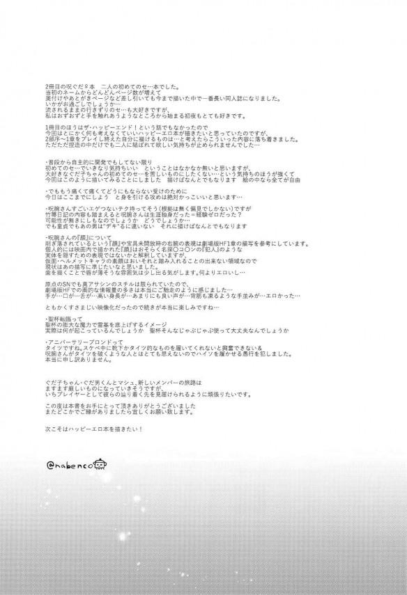 【エロ同人誌 FGO】カルデアでの任を解かれて晴れて退職することになったぐだ子が退職する前に呪腕のハサンとセックスすることにw【無料 エロ漫画】 (38)