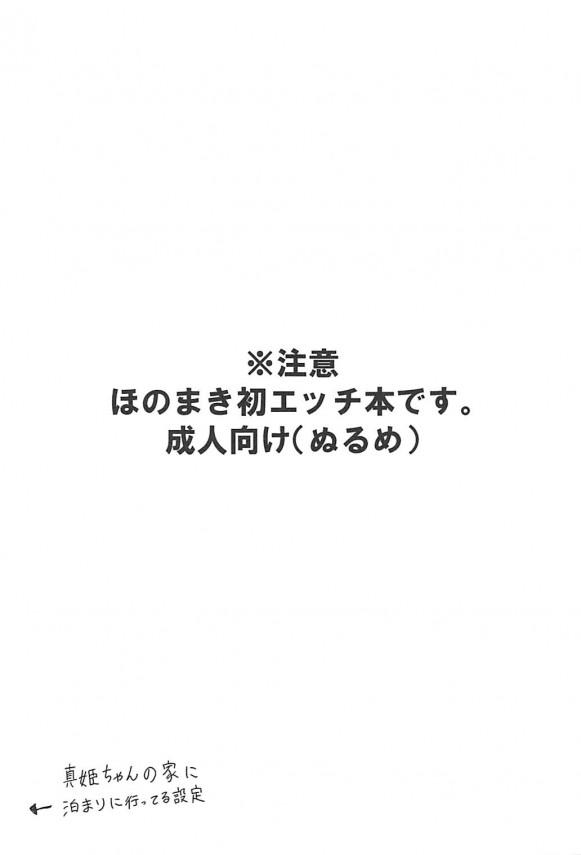 【エロ同人 ラブライブ!】心の準備が必要な真姫の前で穂乃果がオナニーを見せつけちゃうwww【無料 エロ漫画】 (2)