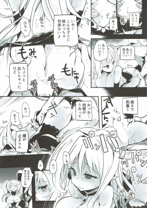 【エロ同人誌 白猫】ファルファラさんと一緒に中出しされまくっちゃうルネッタちゃんwww【かえでもみじ エロ漫画】 (6)