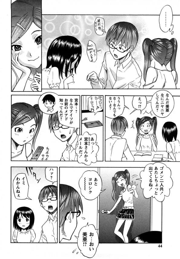 【エロ漫画】憧れのお兄さんに勉強だけではなくてセックスも教えてくださいとロリな女の子が懇願しちゃうw【無料 エロ同人誌】 (2)
