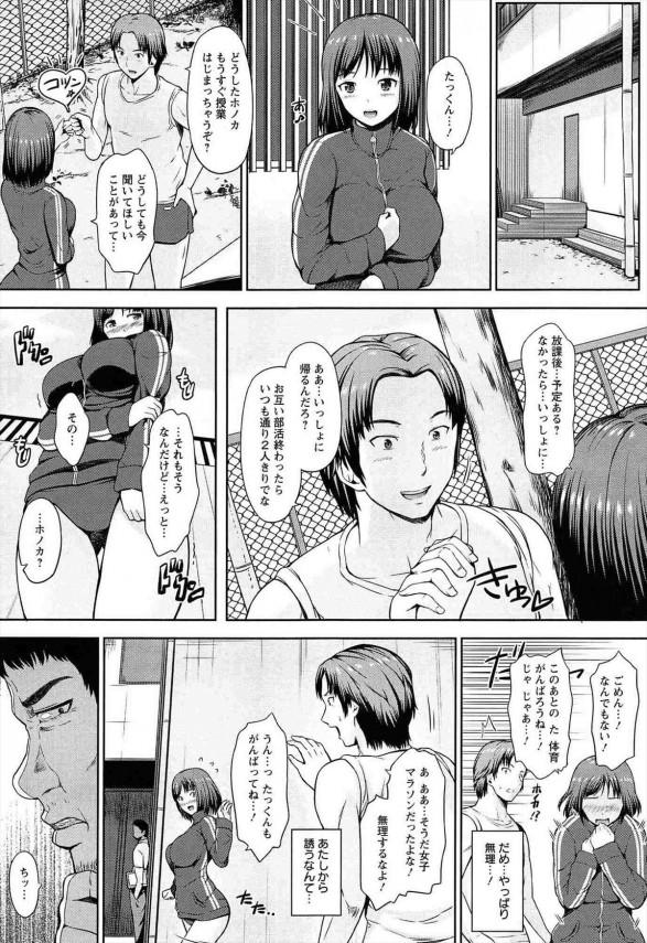 【エロ漫画】保健室で無理やり男性教師に犯されてしまう彼氏持ちの巨乳JKが悲惨すぎる…【ひっさつくん エロ同人】 (3)