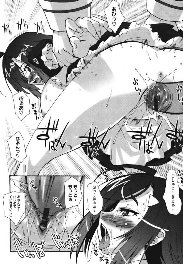 【エロ漫画】コスプレメイド姿のちょっぴり高飛車な爆乳眼鏡っ子にパイズリでザーメン絞り出されてセックスする流れに~w【無料 エロ同人誌】 (12)
