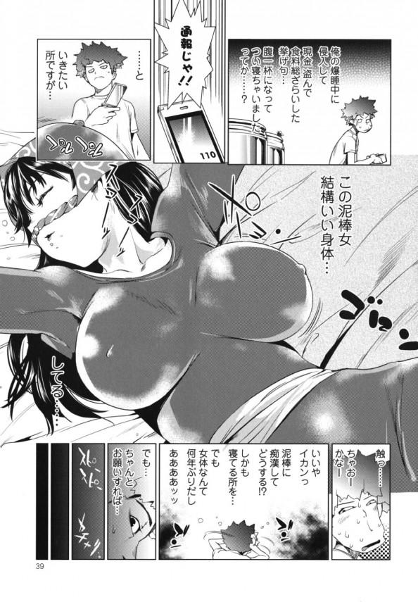 【エロ漫画】朝起きたらナイスボディな泥棒の巨乳お姉さんが寝てたから手錠して中出しセックスしちゃったww【無料 エロ同人誌】 (3)