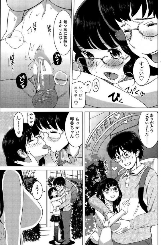 【エロ漫画】優等生の巨乳JKが好きな男子の縦笛でオナニーしてるから脅してセックスしたったwww【たかねのはな エロ同人】 (19)