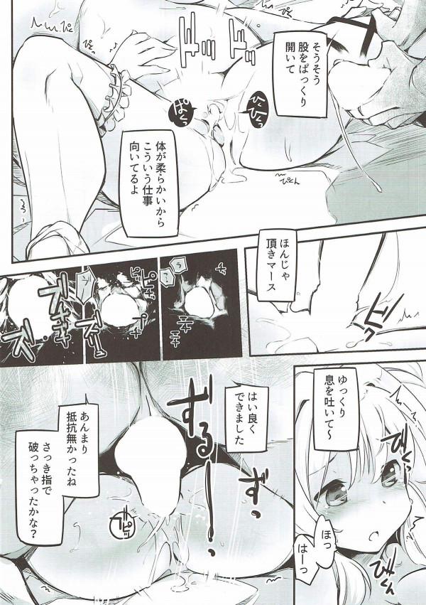 【エロ同人誌 白猫】ファルファラさんと一緒に中出しされまくっちゃうルネッタちゃんwww【かえでもみじ エロ漫画】 (13)