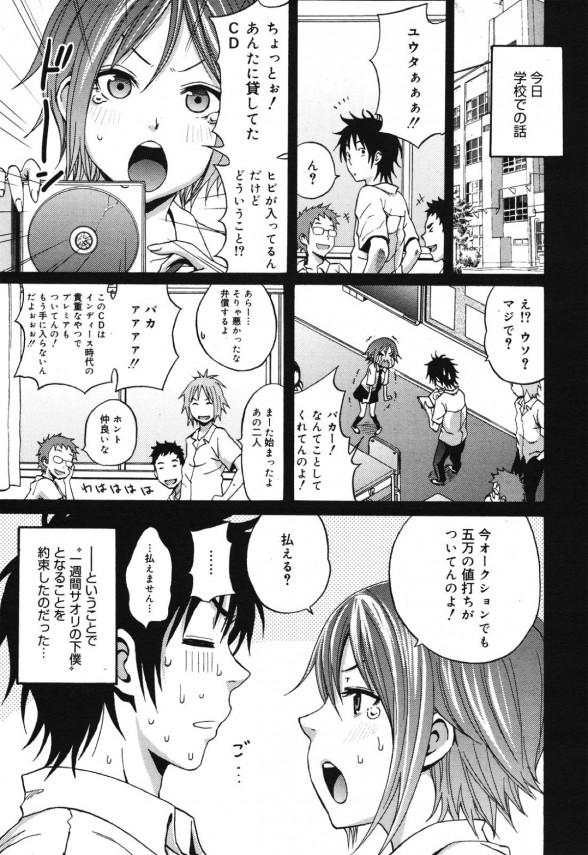 【エロ漫画】幼なじみの巨乳女子校生に借りたCDを割ってしまい、奴隷になった少年。【無料 エロ同人誌】 (3)