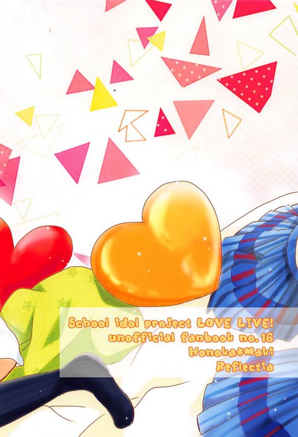 【エロ同人 ラブライブ!】心の準備が必要な真姫の前で穂乃果がオナニーを見せつけちゃうwww【無料 エロ漫画】 (27)