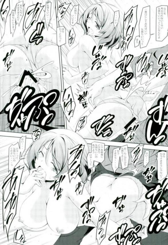 【エロ同人誌 ラブライブ!】したことのないフェラチオを必死に頑張る渡辺曜ちゃんw【オレムハX エロ漫画】 (22)