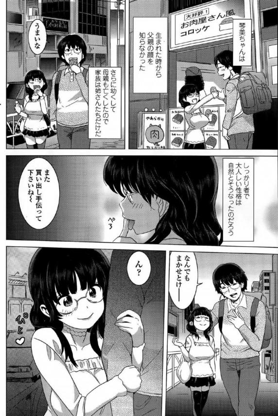 【エロ漫画】優等生の巨乳JKが好きな男子の縦笛でオナニーしてるから脅してセックスしたったwww【たかねのはな エロ同人】 (2)