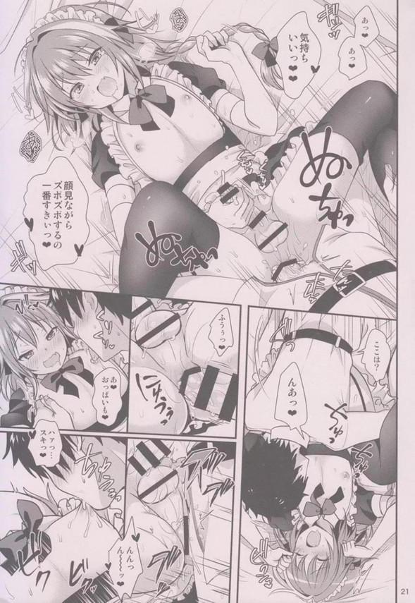 【エロ同人誌 FGO】マスターを睡眠姦で逆レイプする男の娘のアストルフォww【かくこのか エロ漫画】 (23)