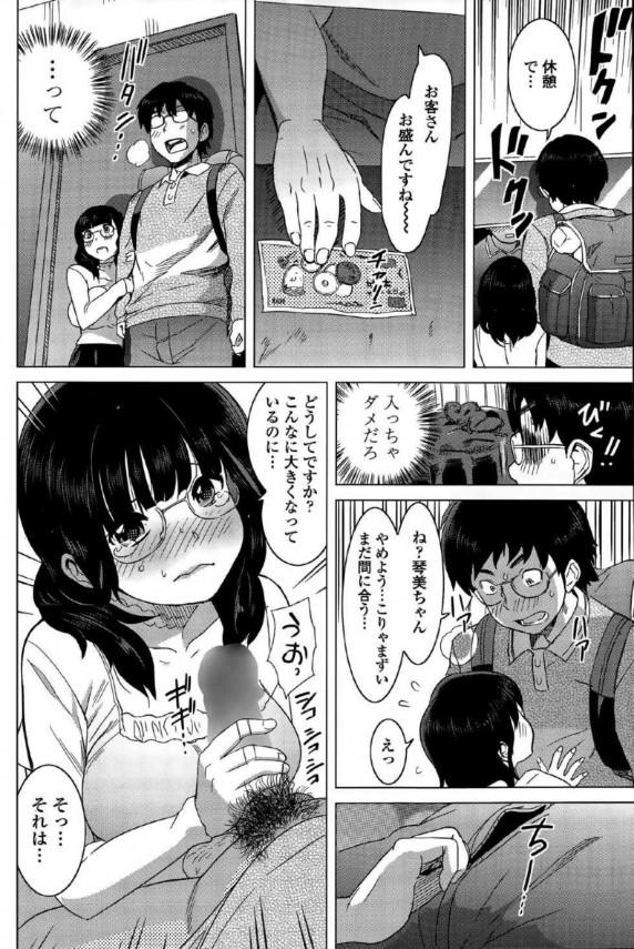 【エロ漫画】優等生の巨乳JKが好きな男子の縦笛でオナニーしてるから脅してセックスしたったwww【たかねのはな エロ同人】 (4)