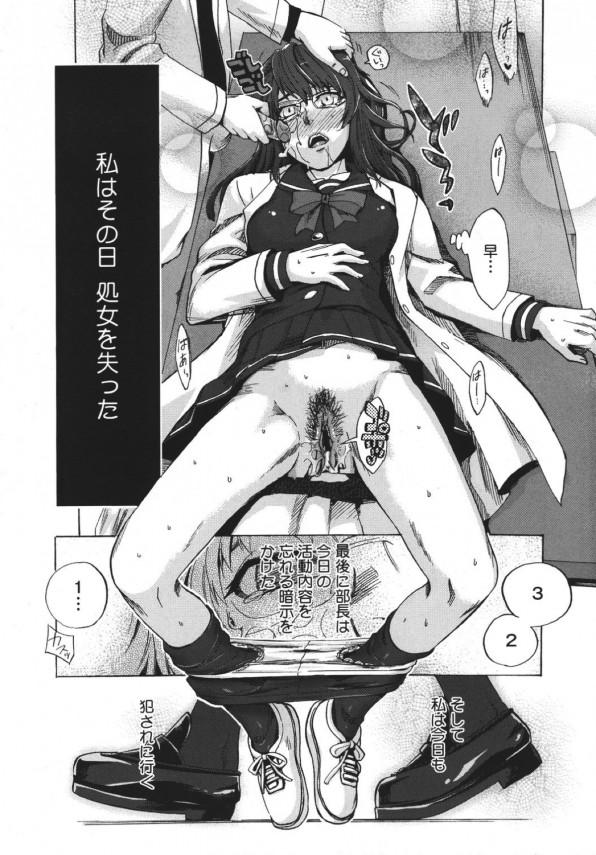 【エロ漫画】大人しそうな巨乳眼鏡っ子JKが同じ部活の眼鏡男子と催眠にかかったフリして中出しセックスしちゃうww【無料 エロ同人誌】 (9)