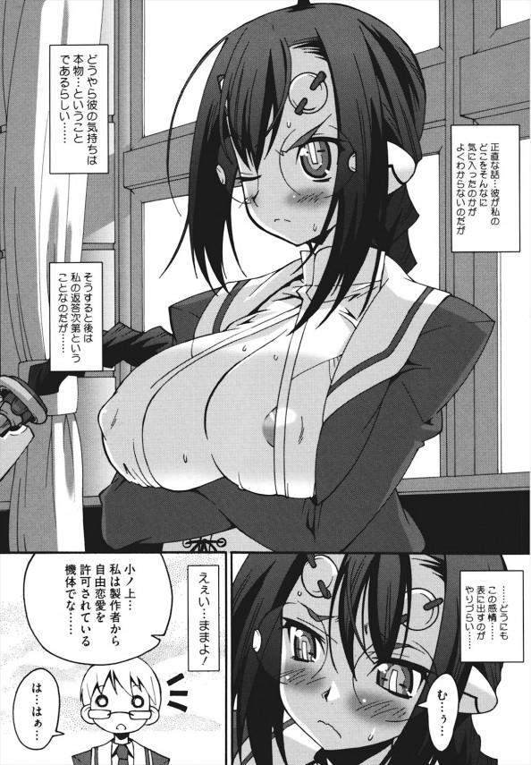 【エロ漫画】爆乳眼鏡っ子JKが20センチはあるかと思われる巨根ちんぽを騎乗位でおまんこに咥え込んでセックスしちゃうw【無料 エロ同人誌】 (13)