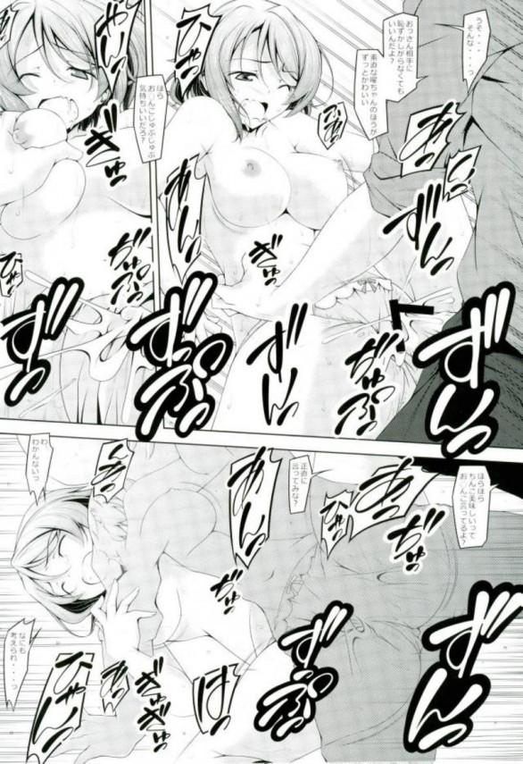 【エロ同人誌 ラブライブ!】したことのないフェラチオを必死に頑張る渡辺曜ちゃんw【オレムハX エロ漫画】 (21)
