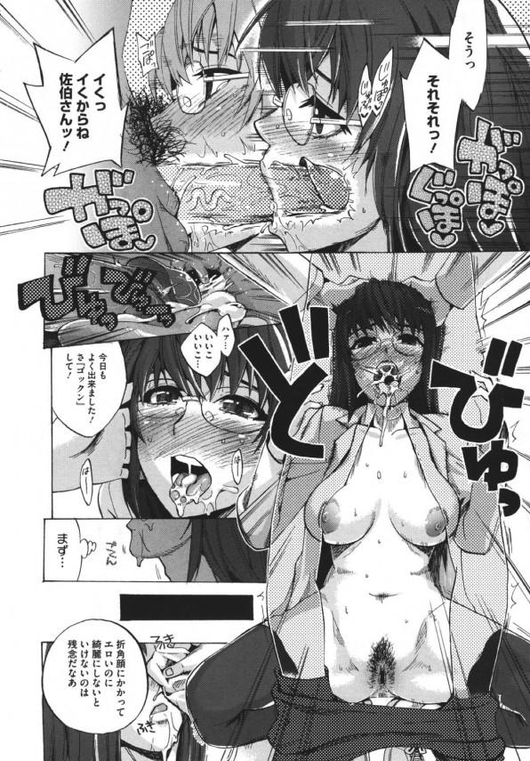 【エロ漫画】大人しそうな巨乳眼鏡っ子JKが同じ部活の眼鏡男子と催眠にかかったフリして中出しセックスしちゃうww【無料 エロ同人誌】 (12)