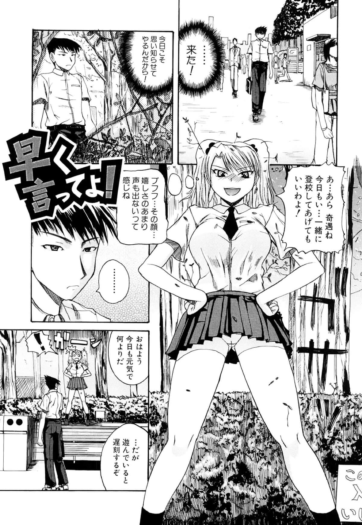 【エロ漫画・エロ同人】人気者のJKは鈍感な男子のことが好きで、想いが伝わらなすぎるあまりついに実力行使に出るwww
