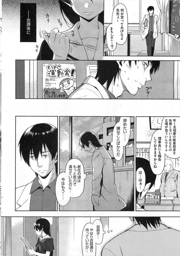 【エロ漫画】学級崩壊しているクラスで授業をしている男性教師。嫌な事ばかりだけどクラスの優等生JKとエッチな事をしています♡【無料 エロ同人誌】 (4)