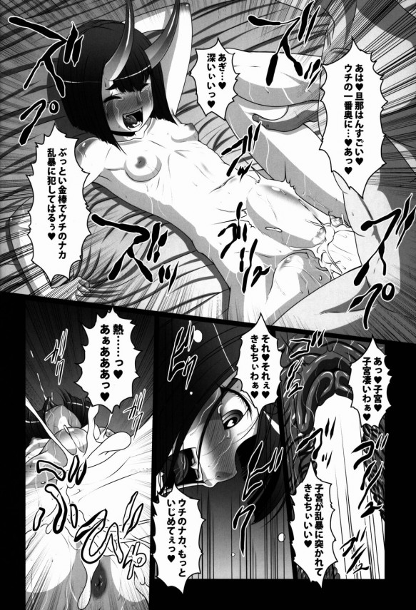 【FGO エロ同人】風俗嬢の酒吞童子を指名すると手コキで大量射精して電マで攻めると生本番させてくれる!! (24)
