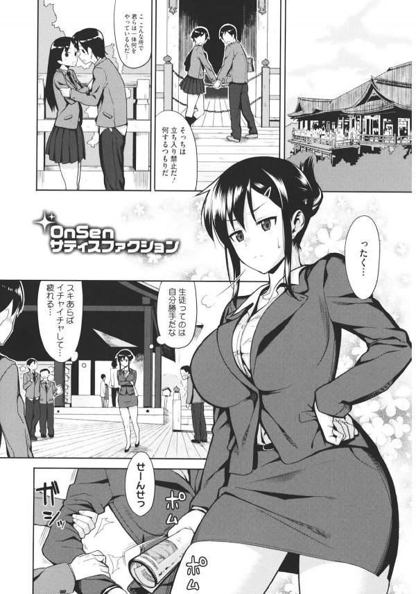 【エロ漫画】修学旅行で男子生徒に猛アプローチされている巨乳女教師。ゆっくり露天風呂に浸かっていたら男子高校生もお風呂に入ってきて…♡【無料 エロ同人誌】 (1)