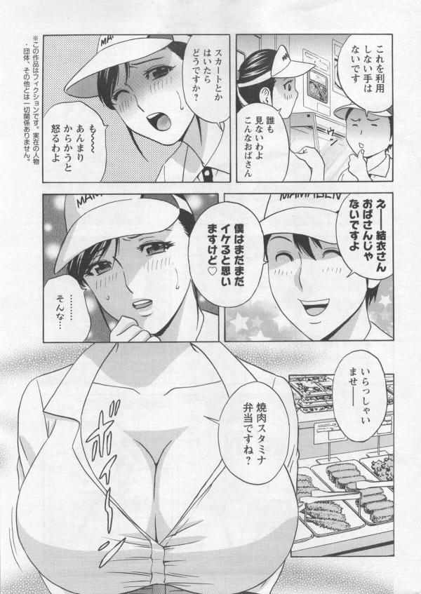 【エロ漫画】店の売り上げのためにも爆乳お姉さんに露出を上げてもらうと閉店後には激しくセックスする!! (7)
