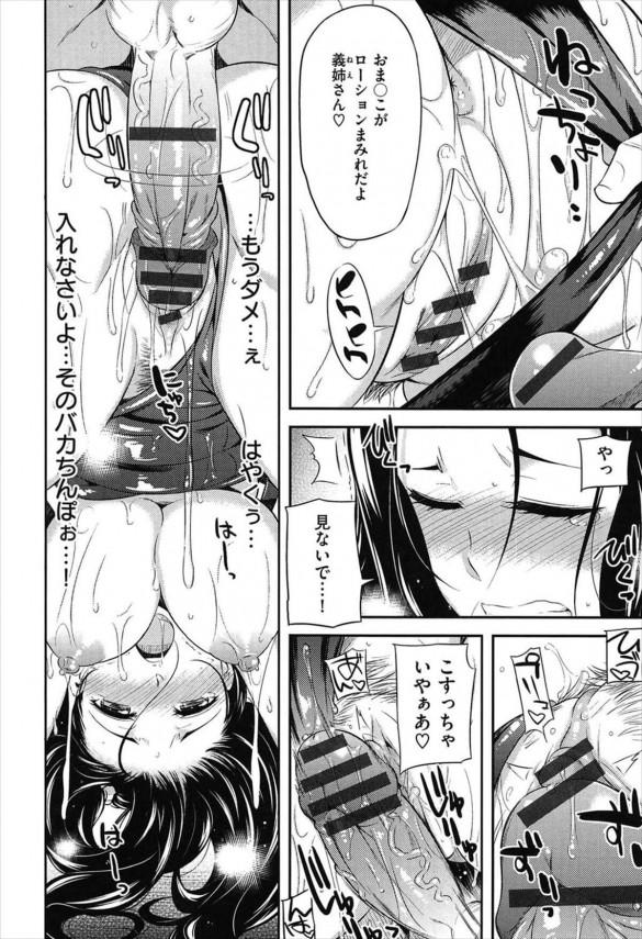【エロ漫画】義弟に夫婦のセックス動画で脅されてスク水でエッチな事をすることになった爆乳お姉さんww【無料 エロ同人】 (10)
