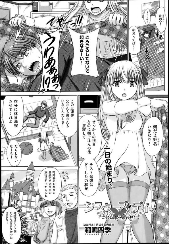 [稲鳴四季] シスターズ・デイ! (1)
