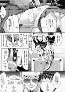 【エロ漫画・エロ同人】組長をしている父親が大好きな娘二人は痴漢プレイをしたり近親相姦して快楽を貪る!!