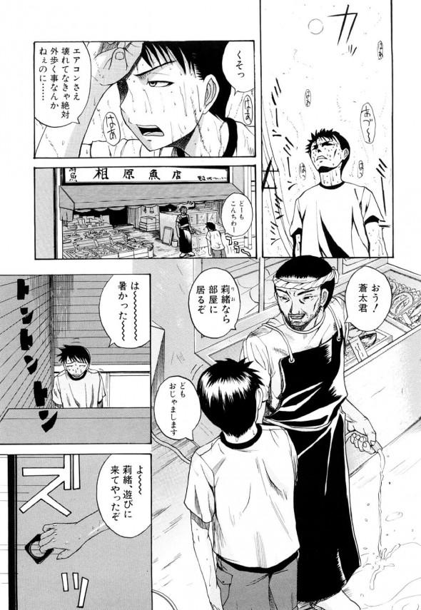 [吉村竜巻] 冷やしプリンはじめました。 (1)