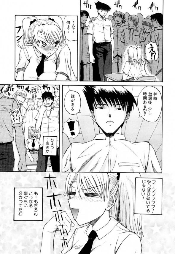 【エロ漫画・エロ同人】人気者のJKは鈍感な男子のことが好きで、想いが伝わらなすぎるあまりついに実力行使に出るwww (5)