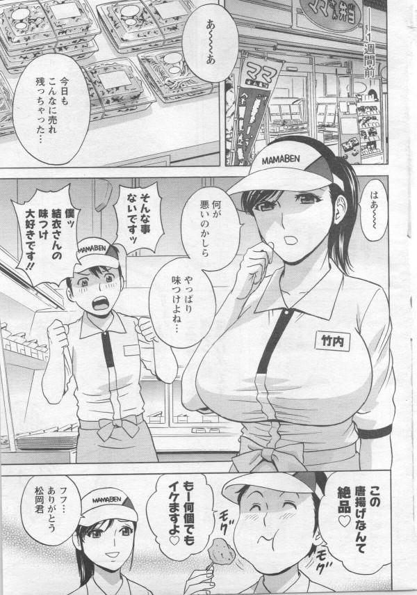 【エロ漫画】店の売り上げのためにも爆乳お姉さんに露出を上げてもらうと閉店後には激しくセックスする!! (5)