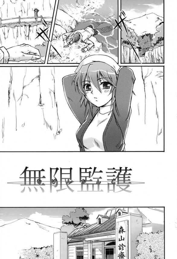 【エロ漫画】記憶喪失になった男はナースにパイズリされたり女医と一緒に3Pセックスしていたwww (1)