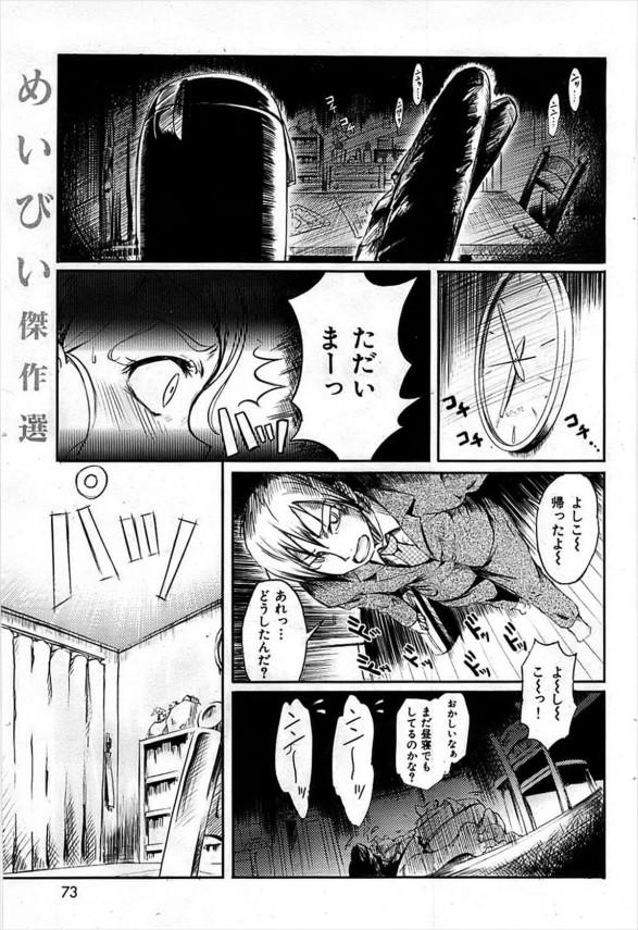 【エロ漫画】隣に住んでる人妻が僕の妻を拘束して妻の目の前で痴女ってきた!【無料 エロ同人】 (1)