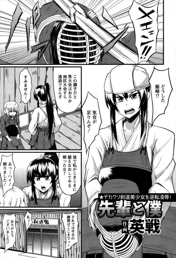 【エロ漫画】爆乳の先輩に個人指導と言われて手コキされていたが、彼女にとって自分は玩具だったと知ると逆にハメ倒して自分の女にするww (1)