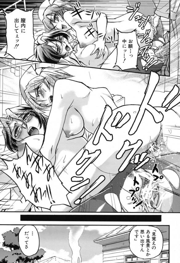【エロ漫画】記憶喪失になった男はナースにパイズリされたり女医と一緒に3Pセックスしていたwww (23)