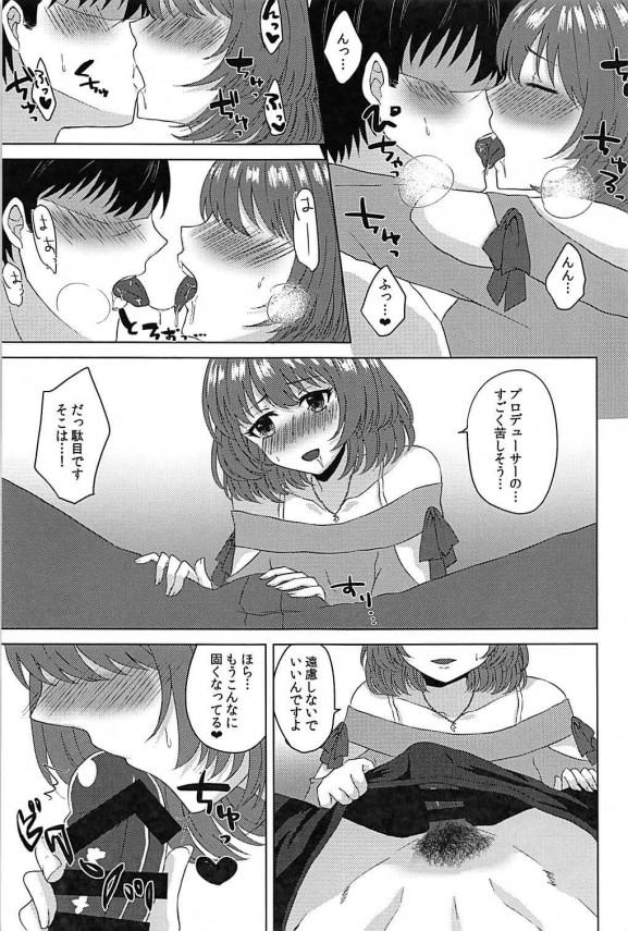 【デレマス エロ同人】夜に家を訪ねてきた楓さんの悩みを聞くと、エッチに迫られてそのままイチャラブする♪ (8)