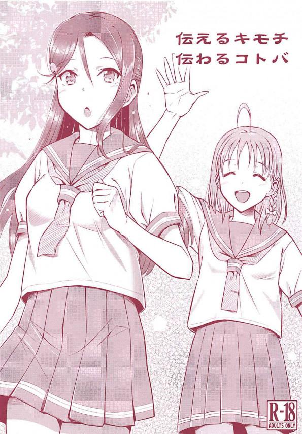伝えるキモチ 伝わるコトバ (ラブライブ! サンシャイン!!) (1)