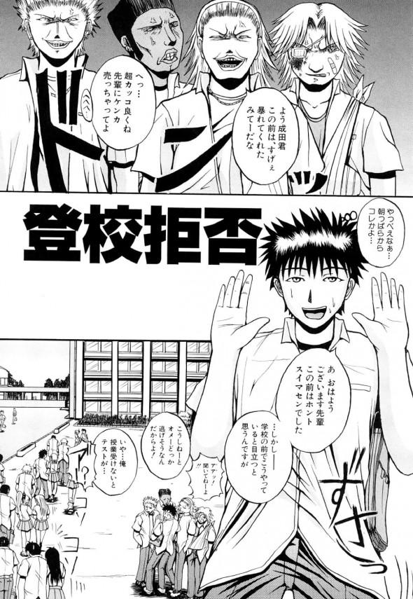 [吉村竜巻] 登校拒否 (1)
