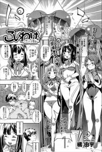 【エロ漫画・エロ同人】人気のあるJKに告白され、呼び出されるとミスコンの水着姿の彼女にエッチに迫られて生ハメする!!