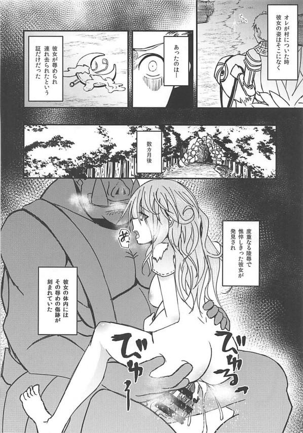 【エロ同人 RO】爆乳マジシャンが大きな体を抱えられながらオークたちに襲われて異種姦陵辱されてるよww【無料 エロ漫画】 (15)