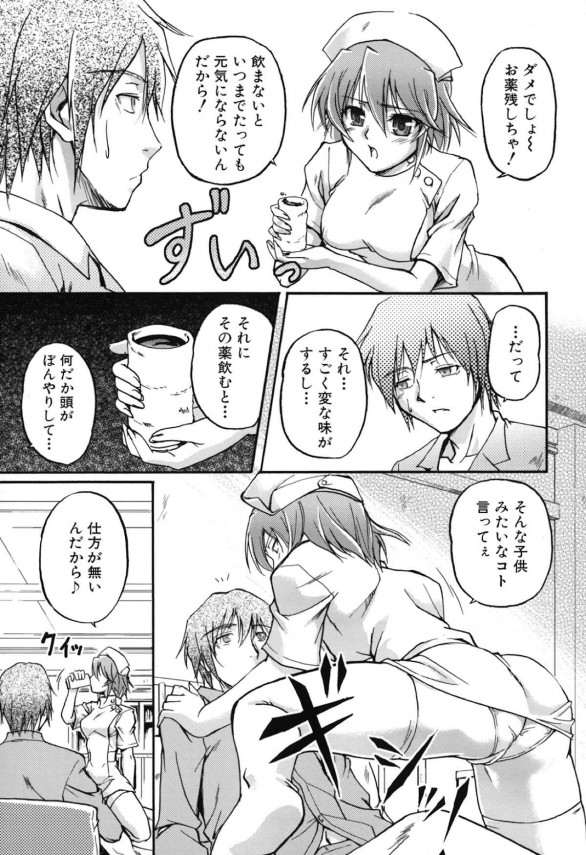 【エロ漫画】記憶喪失になった男はナースにパイズリされたり女医と一緒に3Pセックスしていたwww (3)