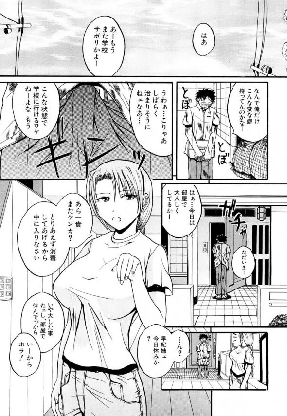 【エロ漫画・エロ同人】性欲が抑えられずに勃起してしまうと姉と妹が鎮めてくれることになって3Pセックス!! (5)
