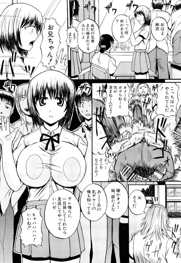 【エロ漫画・エロ同人】性欲が抑えられずに勃起してしまうと姉と妹が鎮めてくれることになって3Pセックス!! (2)