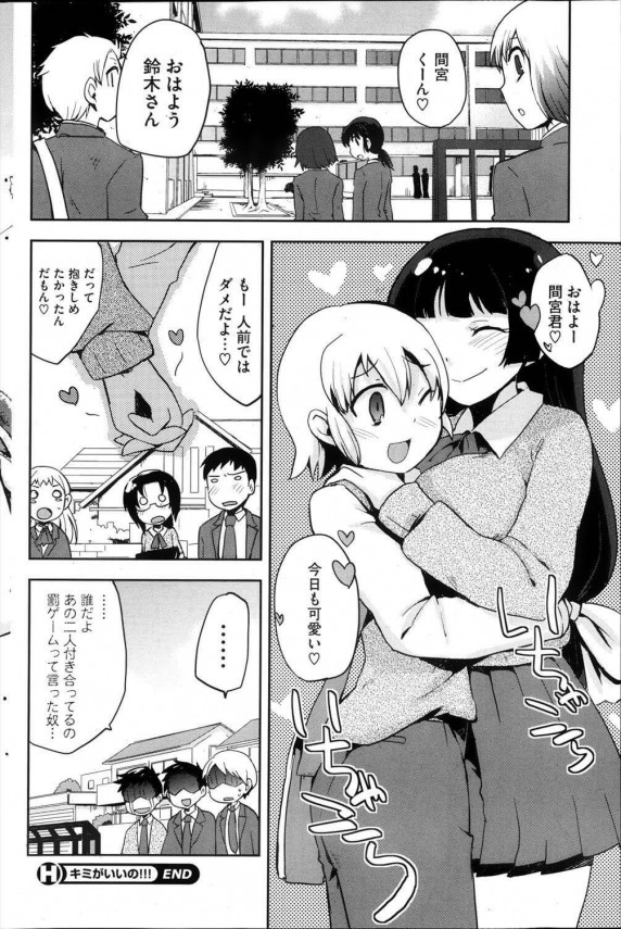 【エロ漫画】大人気のJKに告白されて付き合うことになった男子が罰ゲームかと聞くと襲われてしまうwww (18)