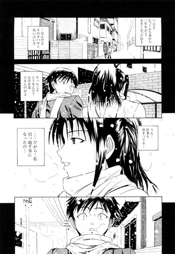 [吉村竜巻] 離れる距離と近づいた距離 (1)