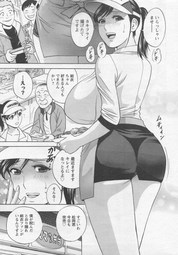 【エロ漫画】店の売り上げのためにも爆乳お姉さんに露出を上げてもらうと閉店後には激しくセックスする!! (9)
